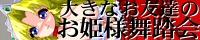 お姫様舞踏会【裏口】