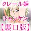 【お姫様舞踏会ミニゲーム】クレール姫ジャンケン