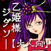 【美少女のおっぱい( ゚∀゚)o彡゜】乙姫のジグソーパズル【18禁】