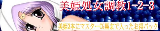 美姫処女調教1.2.3