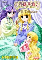 お姫様舞踏会CGCollection+
